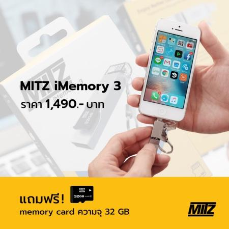imemory 3 ไอเมโมรี่ 3 idrive memory card iphone