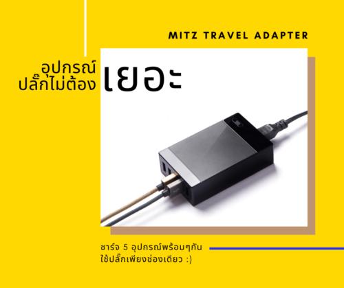 mitz travel adapter ปลั๊กพ่วง usb ชาร์จเร็ว ไว ด่วน หลายอุปกรณ์ หัวแปลง