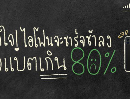 ทำไมแบตมือถือชาร์จช้าลง เมื่อเกินระดับ 80%   (แล้วเราจำเป็นต้องชาร์จถึง 100% มั้ย)