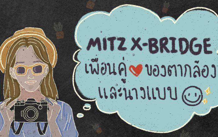mitz xbridge เที่ยว โหลดรูป ถ่ายรูป กล้อง ง่าย นางแบบ ตากล้อง