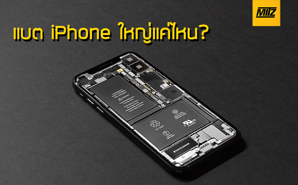 mitz iphone battery size