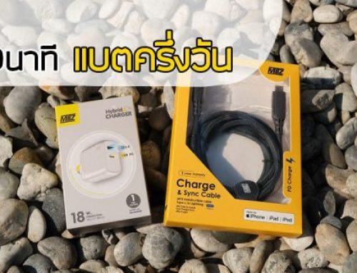 ชาร์จด่วน PD – Power delivery คืออะไร [iPhone 11 ใช้ได้มั้ย]