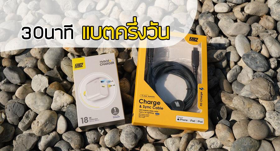 mitz pd charge fast ชาร์จด่วน ไอโฟน type c lightning