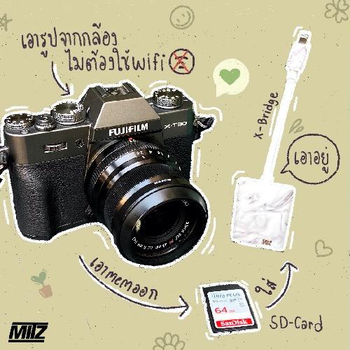 mitz xbridge เที่ยว โหลดรูป ถ่ายรูป กล้อง ง่าย เมม เต็ม ไม่พอ sd card micro ความจำ