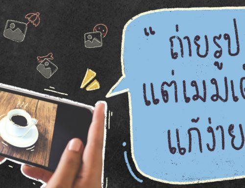 5 วิธีแก้ไอโฟนเมมเต็ม เพื่อเซฟรูปที่เรารักไว้ตลอดกาล ฟรี! [update 2020]