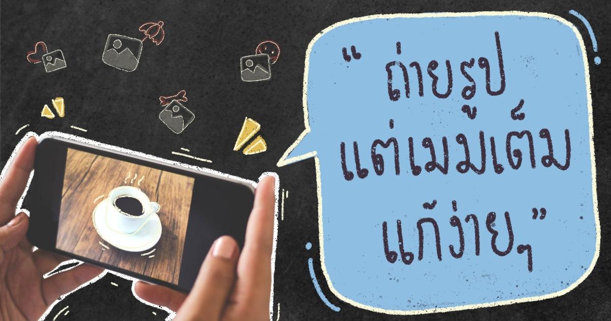 แก้ปัญหา ถ่ายรูป วีดีโอ เมมเต็ม ไอโฟน ความจุ ความจำ ไม่พอ