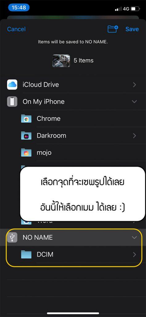 วิธีใช้ xbridge sd card reader iphone ipad